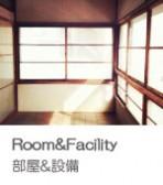部屋&設備
